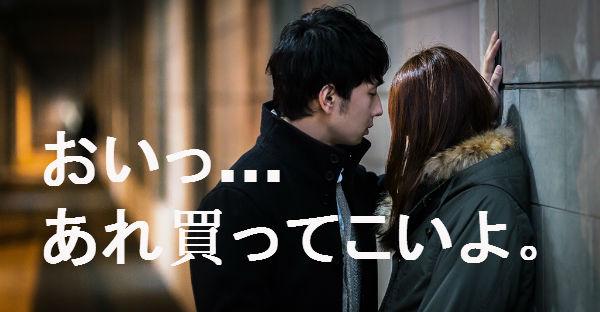 PAK88_koukashitakabedondanjyo20140301499