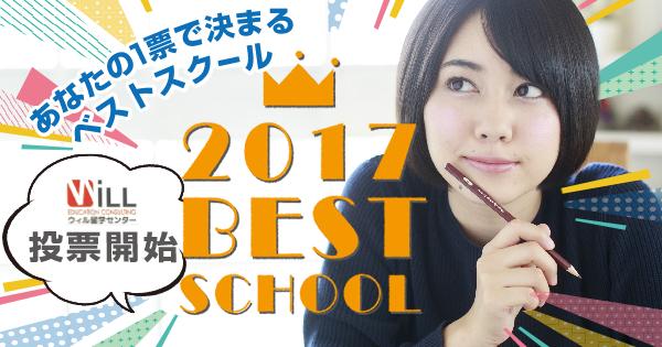 bestschool