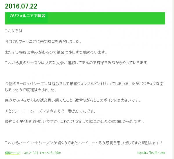 ブログ:カリフォルニアで練習   錦織圭公式サイト   KEINISHIKORI.COM