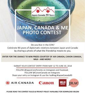 5/12~6/30まで応募可能!写真コンテスト「Japan, Canada, and Me」 @ 無し