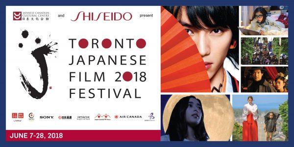 トロント・ジャパニーズ・フィルムフェスティバル(Toronto Japanese Film Festival) @ Japanese Canadian Cultural Centre | Toronto | Ontario | カナダ