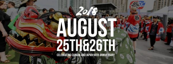 ジャパン・フェスティバル・カナダ / Japan Festival CANADA 2018 @ Mississauga Celebration Square | Mississauga | Ontario | カナダ