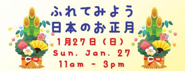 日系文化会館 お正月会 @ Japanese Canadian Cultural Centre (JCCC/日系文化会館) | Toronto | Ontario | カナダ