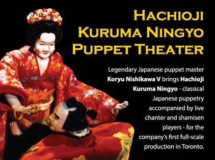 八王子車人形公演 @ Japanese Canadian Cultural Centre (JCCC/日系文化会館) | Toronto | Ontario | カナダ