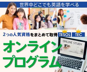 TESOL TEC