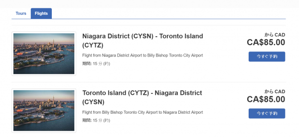 Greater Toronto Airways   Book Now