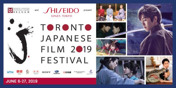 トロント日本映画祭/Toronto Japanese Film Festival @ 日系文化会館 | Toronto | Ontario | カナダ