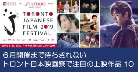 トロント日本映画祭(Toronto Japanese Film Festival)で注目の上映作品10