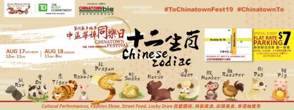 トロント・チャイナタウン・フェスティバル/Toronto Chinatown Festival @ Chinatown BIA | トロント | オンタリオ | カナダ