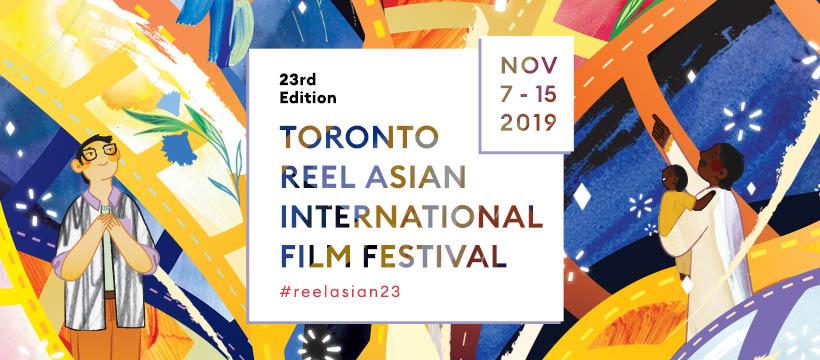 トロント・リールアジアン国際映画祭