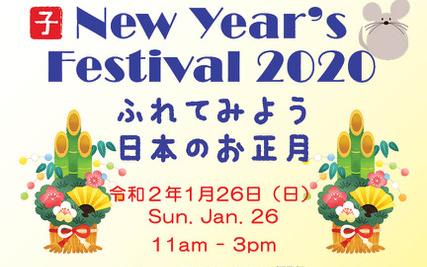 お正月会@日系文化会館/Oshogatsu Kai @Japanese Canadian Cultural Centre @ Japanese Canadian Cultural Centre | Toronto | Ontario | カナダ