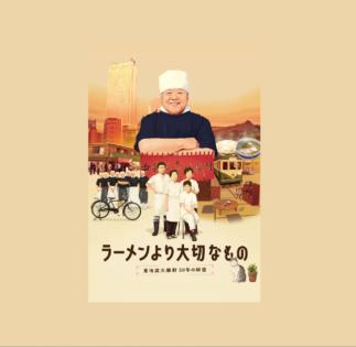 映画「ラーメンより大切なもの」上映会@ジャパン・ファンデーション / RAMEN FILMS: God of Ramen@ The Japan Foundation @ The Japan Foundation, Toronto | Toronto | Ontario | カナダ