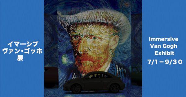 イマーシブ・ヴァン・ゴッホ展/ Immersive Van Gogh Exhibit @ Toronto Star Building | Toronto | Ontario | カナダ