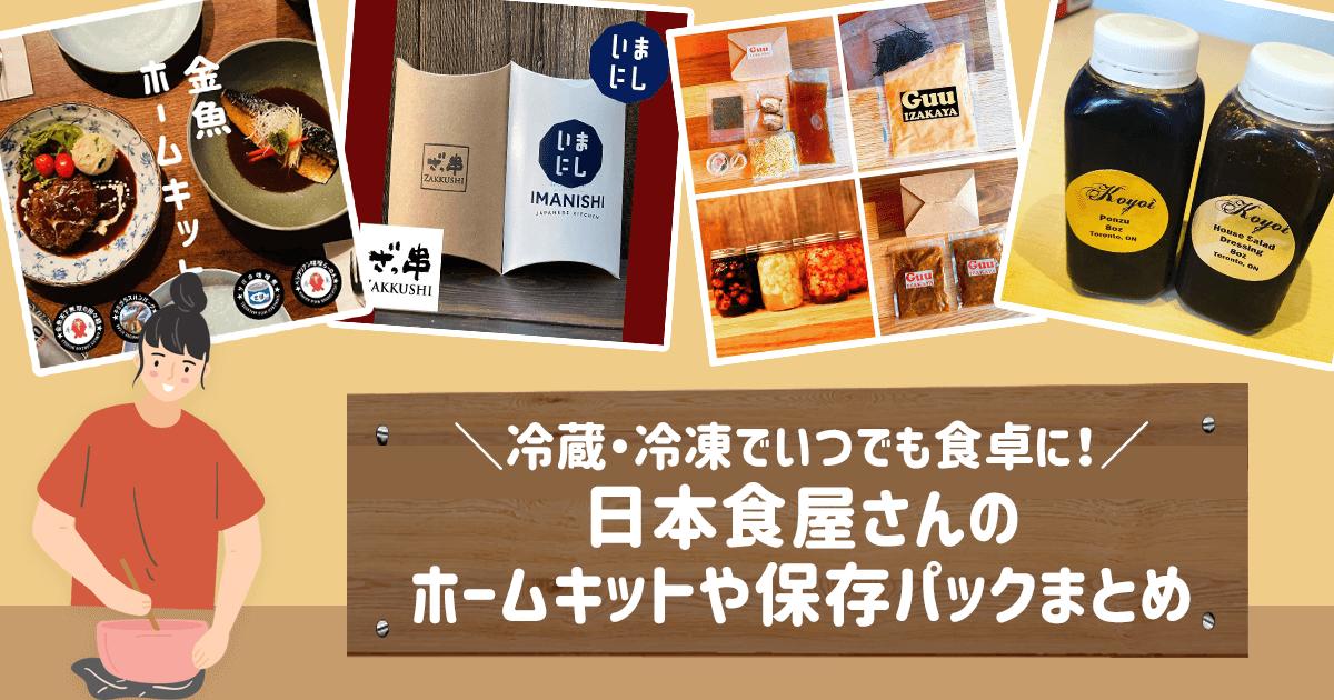 冷蔵・冷凍でいつでも食卓に!日本食居酒屋さんのメニュー保存パックまとめ