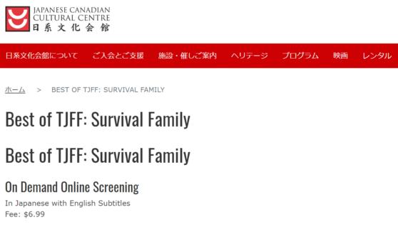映画『サバイバルファミリー』オンライン上映 JCCCのBEST OF THE TORONTO JAPANESE FILM FESTIVALオンライン上映! @ オンライン