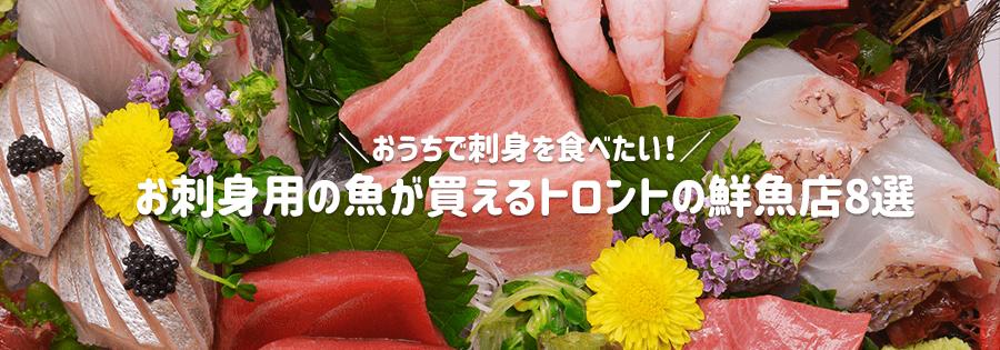 おうちでお刺身を食べたい!お刺身用の魚が買えるトロントの鮮魚店8選
