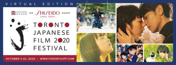 トロント日本映画祭(Toronto Japan Film Festival)2020 @ オンライン