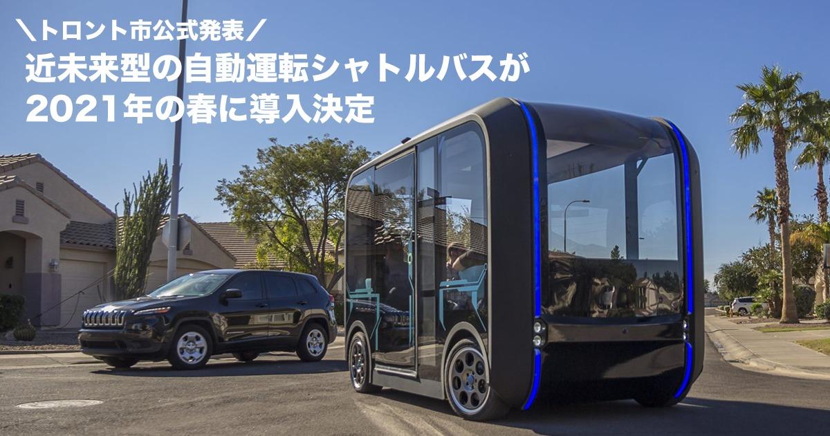 トロントに導入される自動運転シャトルバス