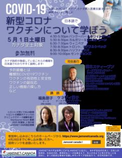 【参加無料】オンラインセミナー: 日本語で新型コロナワクチンについて学ぼう @ オンライン
